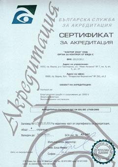 Сертификат на Фактор 2010 ООД - Варна